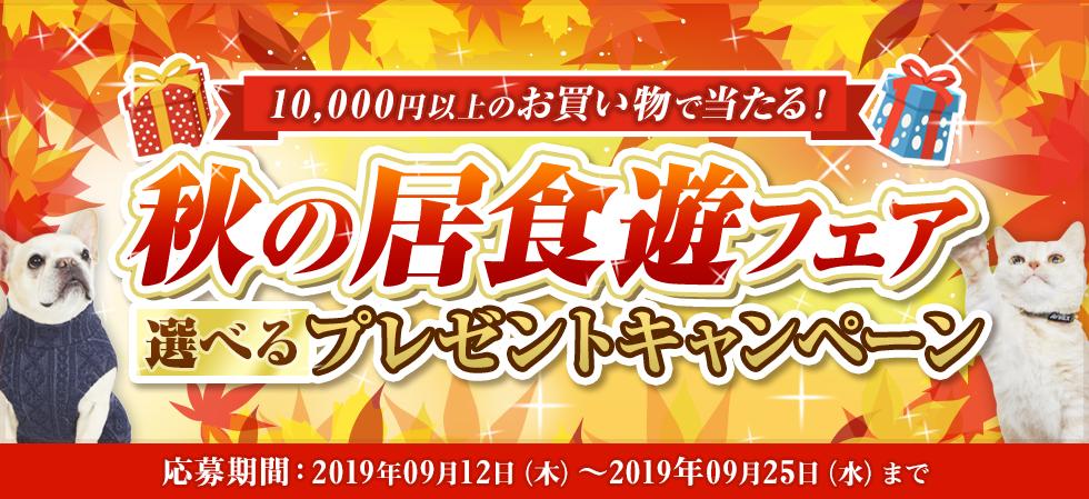 秋の居食遊フェア