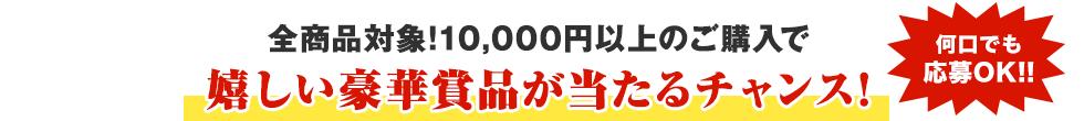 全商品対象!10,000円以上のご購入で嬉しい豪華賞品が当たるチャンス!
