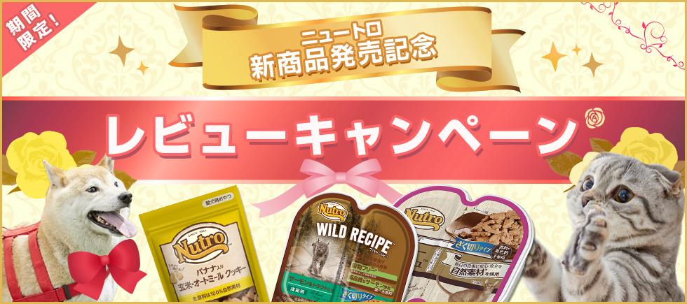 ニュートロ新商品発売記念キャンペーン