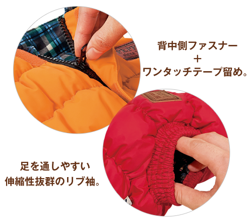 背中側ファスナー+ワンタッチテープ留め。 足を通しやすい伸縮性抜群のリブ袖。
