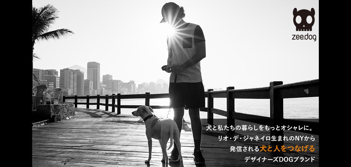 犬と私たちの暮らしをもっとオシャレに。リオ・デ・ジャネイロ生まれのNYから発信される犬と人をつなげるデザイナーズDOGブランド
