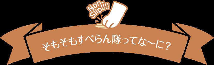 ピタッと吸着マット すべらん隊 結成!