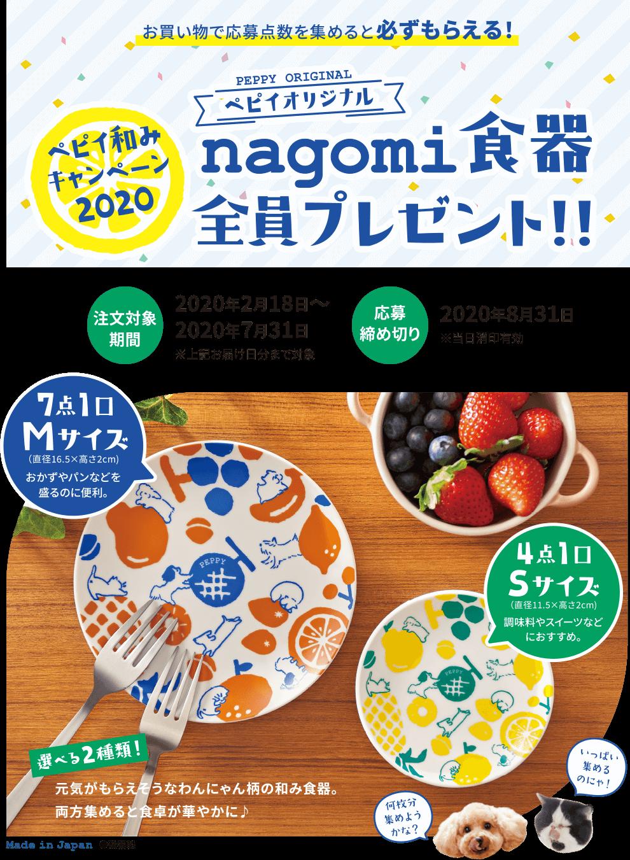 ペピイオリジナルnagomi食器全員プレゼント