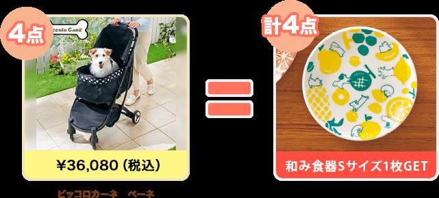 ドーンと1回、3万円以上の大人買いで和み食器GET