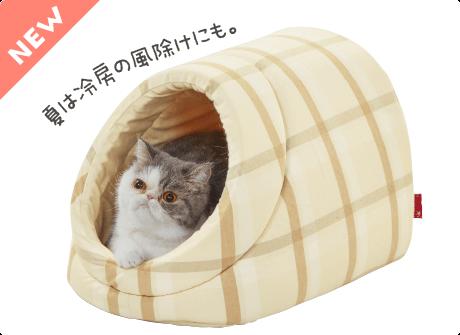 オーガニックドームベッド