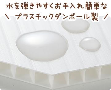 水を弾きやすくお手入れ簡単なプラスチックダンボール製