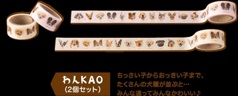 わんKAO(2個セット)ちっさい子からおっきい子まで、たくさんの堅犬種が並ぶと・・・みんな違ってみんなかわいい♪