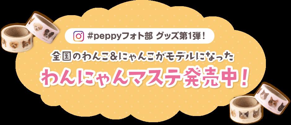 #peppyフォト部 グッズ第1弾! 全国のわんこ&にゃんこががモデルになったわんにゃんマステ発売中!