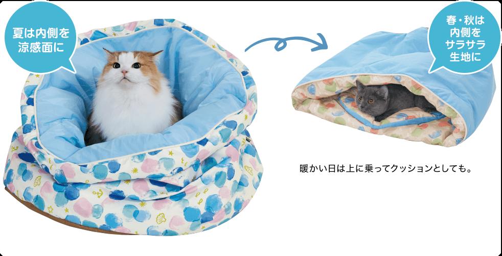 涼眠カドルベッド