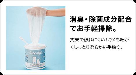 消臭・除菌成分配合でお手軽掃除。丈夫で破れにくい!キメも細かくしっとり柔らかい手触り。