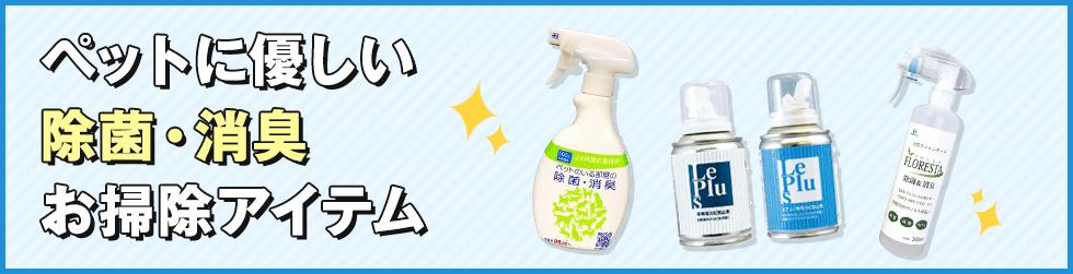 ペットに優しい除菌・消臭お掃除アイテム