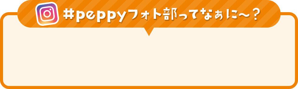 #peppyフォト部ってなぁに~?