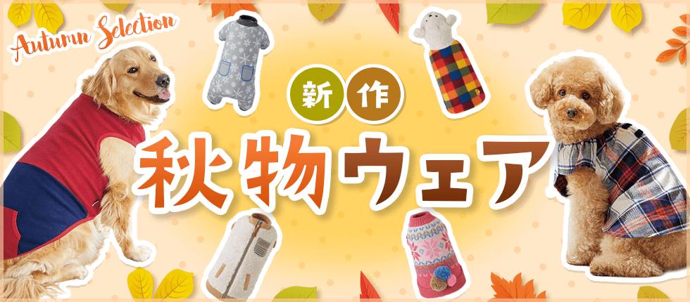 愛犬と秋のオシャレを楽しむ!着せやすい秋の新作【犬用ウェア】