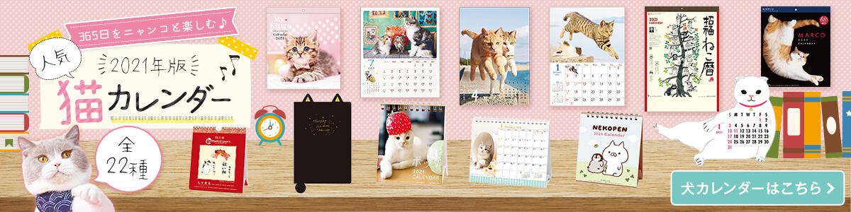 2021年カレンダー商品まとめ<猫>