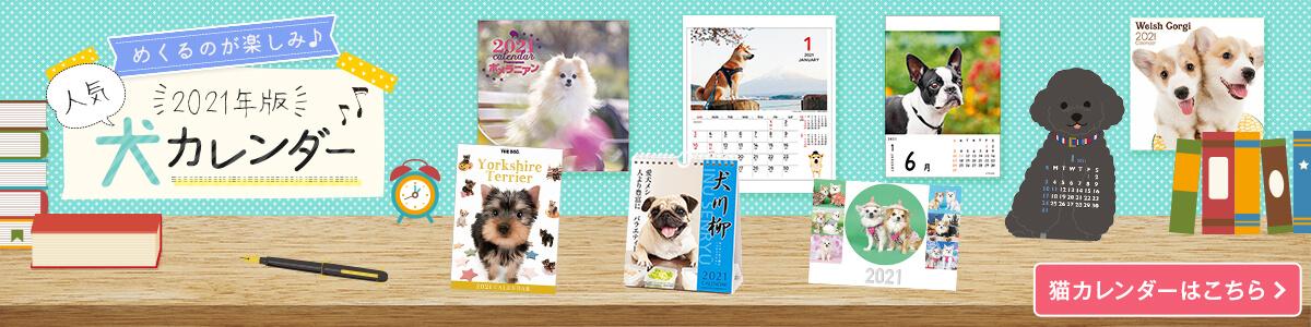 2021年カレンダー商品まとめ<犬>