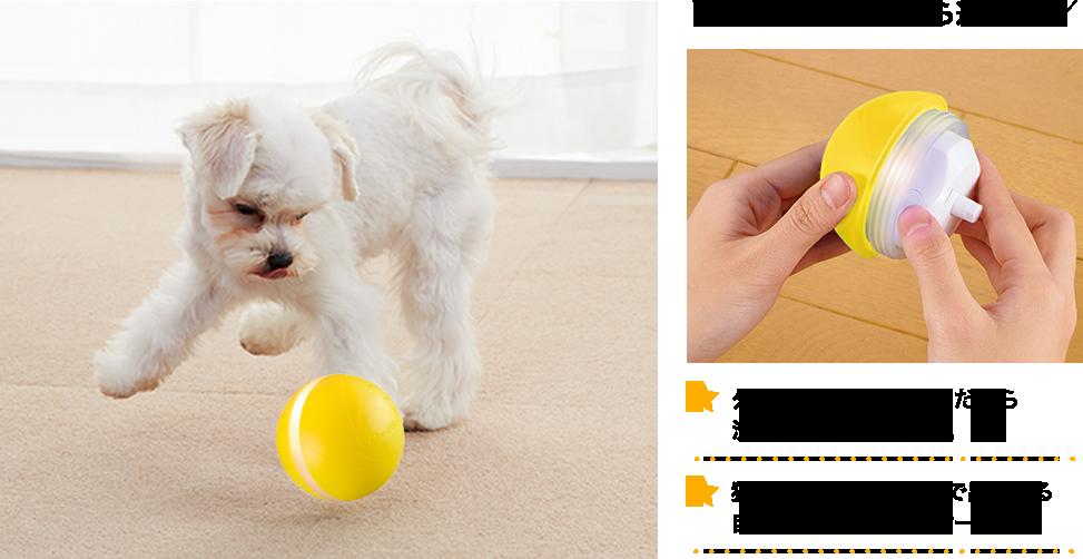 ウィキッドボール 動きは3段階から選べる♪ 外側カバーは防水仕様だから洗って清潔に使えます。 狭い所に入っても自動で出られる自動障害物回避センター付き。