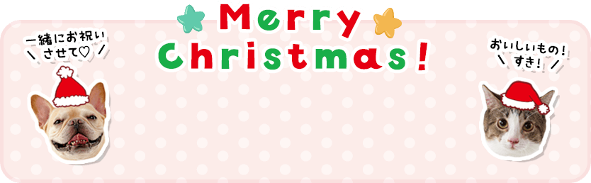 MerryChristmas 一緒にお祝いさせて おいしいもの!すき!