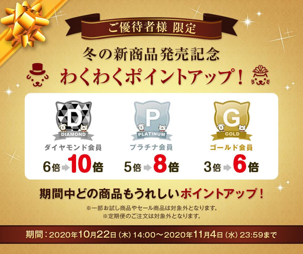 ご優待者様限定 冬の新商品発売記念 わくわくポイントアップ!