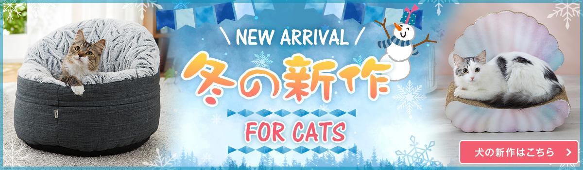 【ねこちゃん】冬の新作入荷