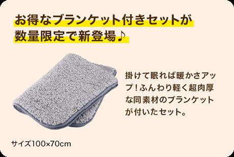 お得なブランケット付きセットが数量限定で新登場♪掛けて眠れば暖かさアップ!ふんわり軽く超肉厚な同素材のブランケットが付いたセット。