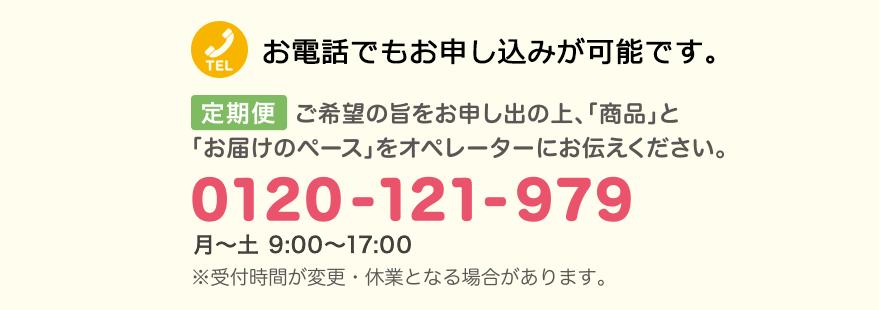 お電話でもお申込みが可能です。 定期便 ご希望の旨をお申し出の上、「お届けペース」をオぺーレーターにお伝えください。0120-121-979 月~土 9:00~17:00 ※受付時間が変更・休業となる場合があります。