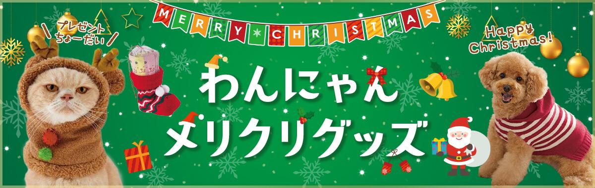 愛犬・愛猫とクリスマスを楽しもう!コスプレウェア・雑貨・おやつなど集めました♪