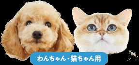 わんちゃん・猫ちゃん用
