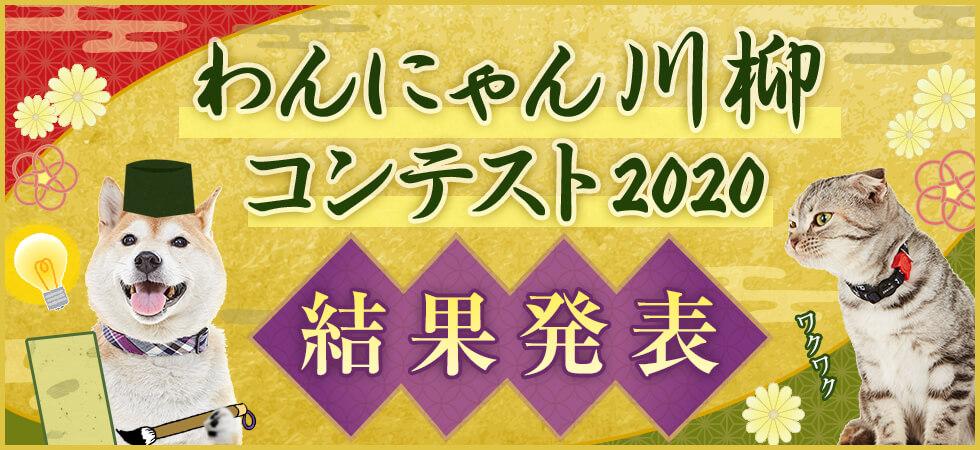わんにゃん川柳コンテスト2020 結果発表