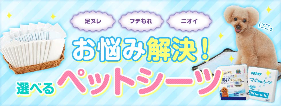 トイレのお悩み解決!犬用ペットシーツ特集【おすすめ診断付き】