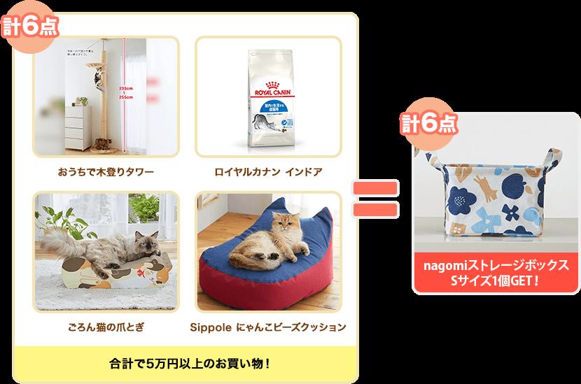 計6点合計で5万円以上のお買い物!