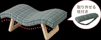 取り外せる枕付き