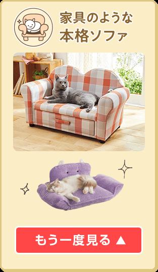 家具のような本格ソファ