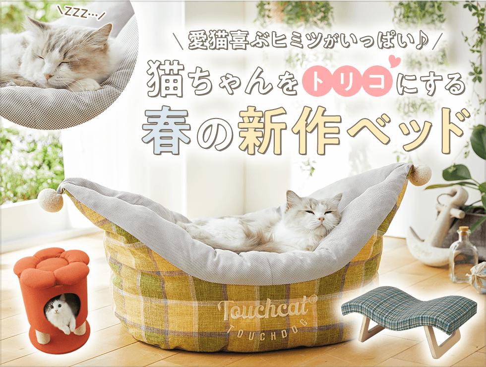【猫ベッド特集】猫ちゃんをトリコにする春の新作ベッド