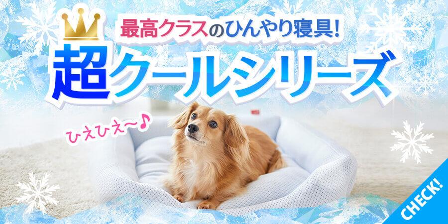 【犬猫用ベッド】最高クラスのひんやり感!超クールシリーズ