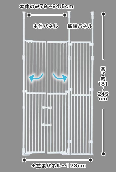 本体のみ79~84.5cm 本体パネル 拡張パネル 高さ約181~245cm プラス拡張パネル~123cm