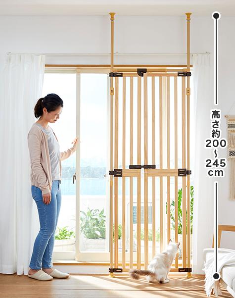 高さ200~245cm