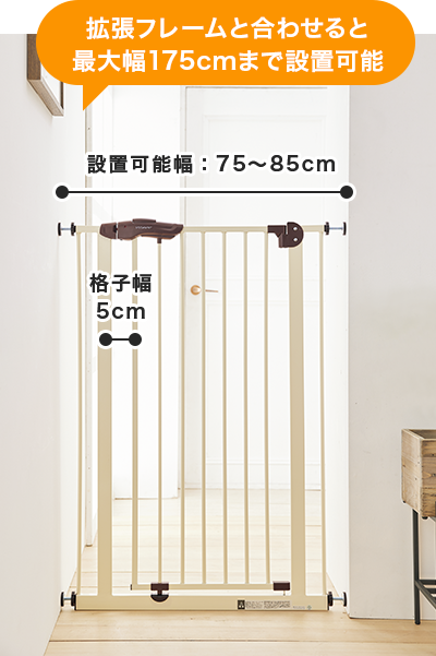 拡張フレームと合わると最大幅175cmまで設置可能。 設置可能幅:75~85cm 格子幅5cm
