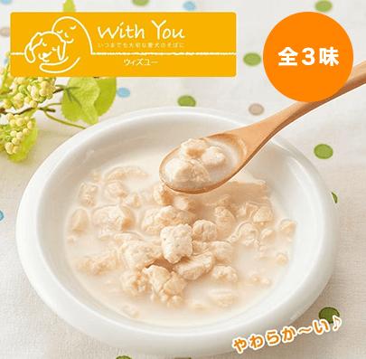 With You(ウィズユー)コトコト煮込んだヤギミルクスープ