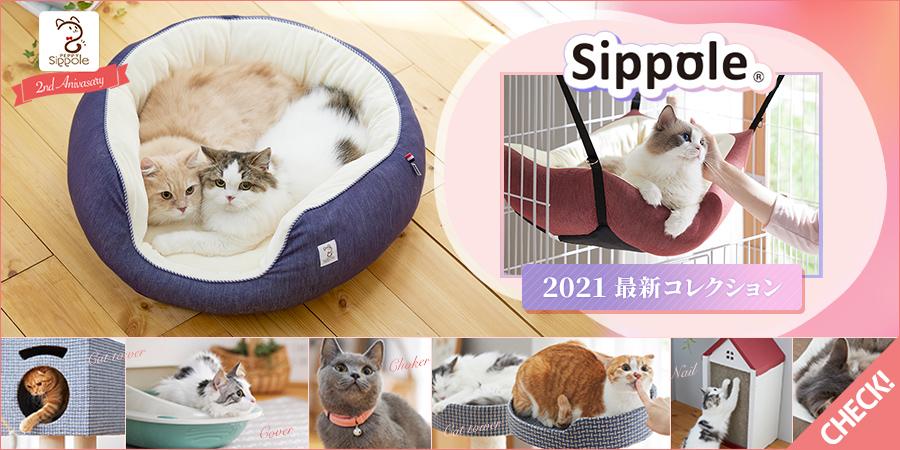 2021forCAT PEPPYオリジナルブランド Sippole(しっぽる)
