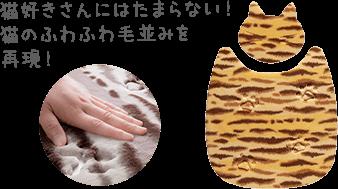 猫好きさんにはたまらない 猫のふわふわ毛並みを再現
