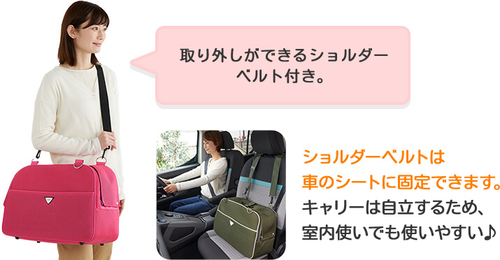 取り外しができるショルダーベルト付き。 ショルダーベルトは車のシートに固定できます。キャリーは自立するため、室内使いでも使いやすい♪