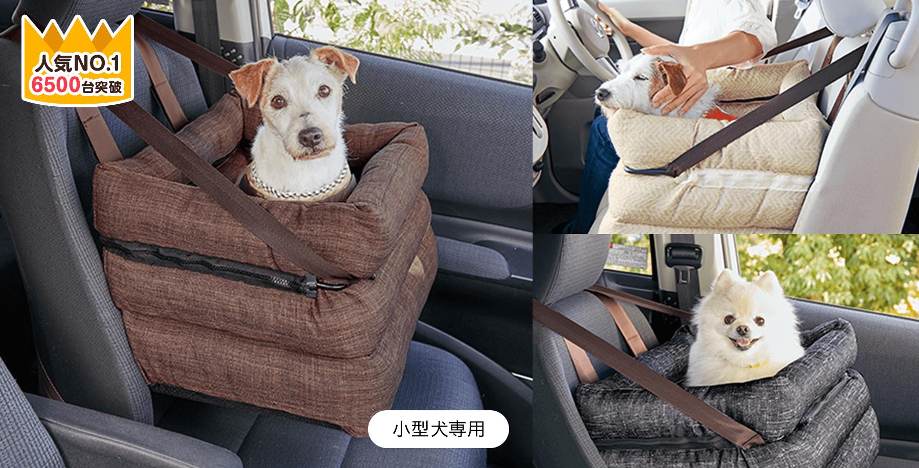ソファボックス 小型犬専用 人気NO.1 6500台突破
