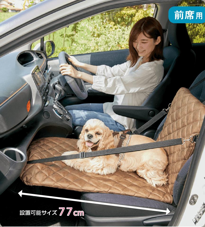 フラットボード(助手席用)設置可能サイズ77cm