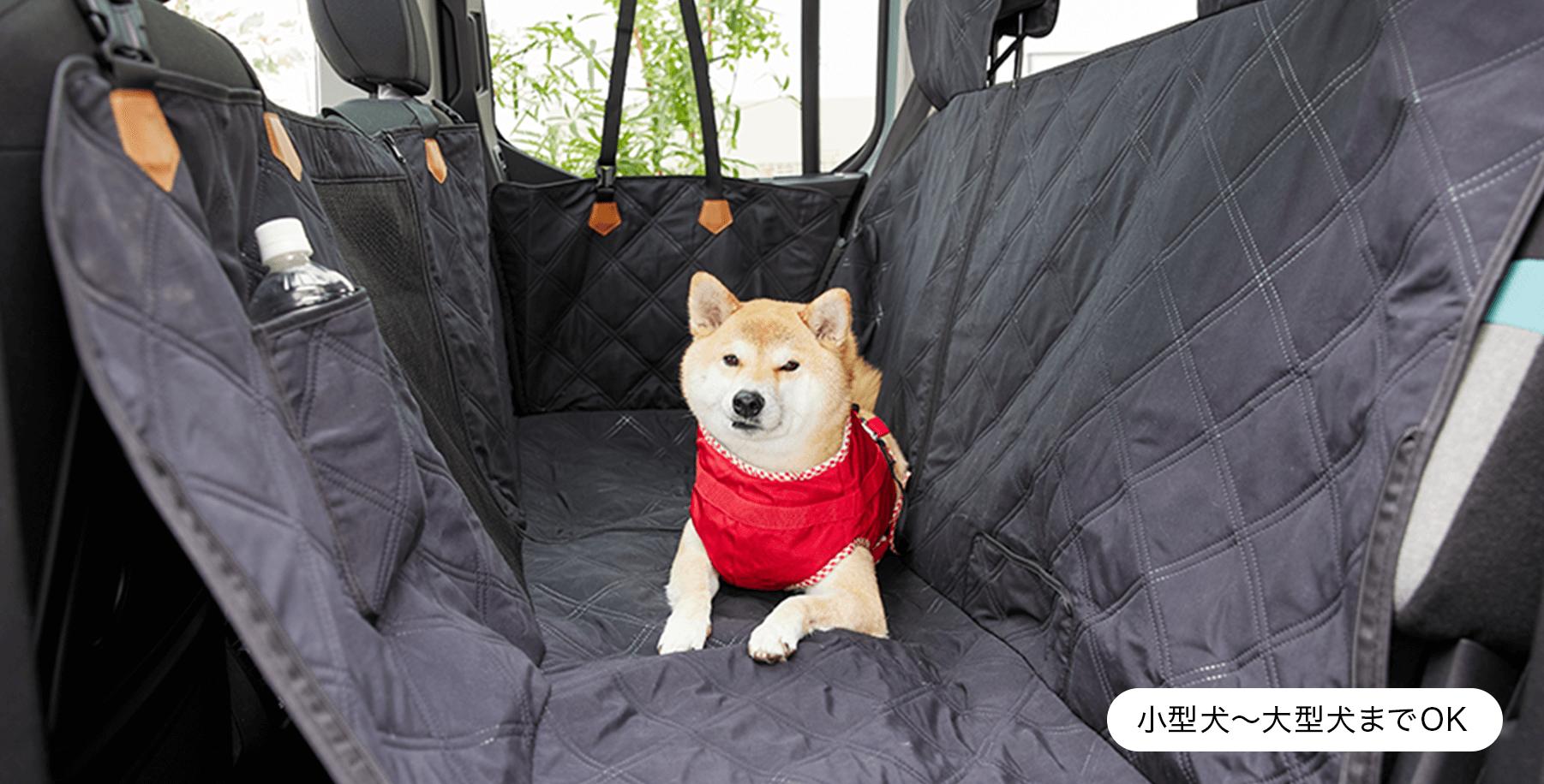 セーフティ 2WAYシートカバー 小型犬~大型犬までOK