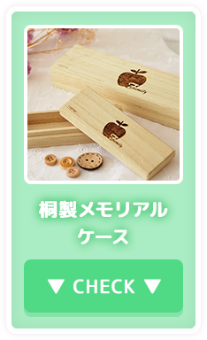 桐製メモリアルケース