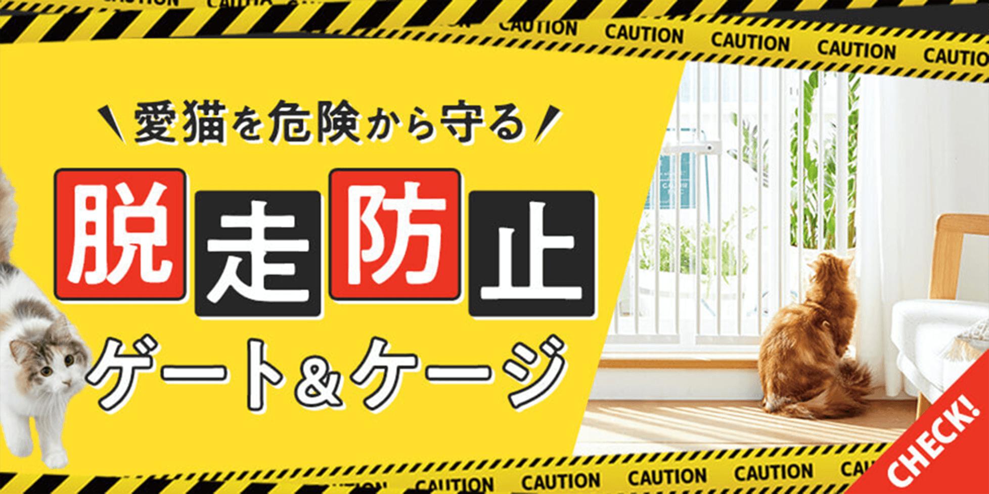 脱走防止パーテーション・ケージ