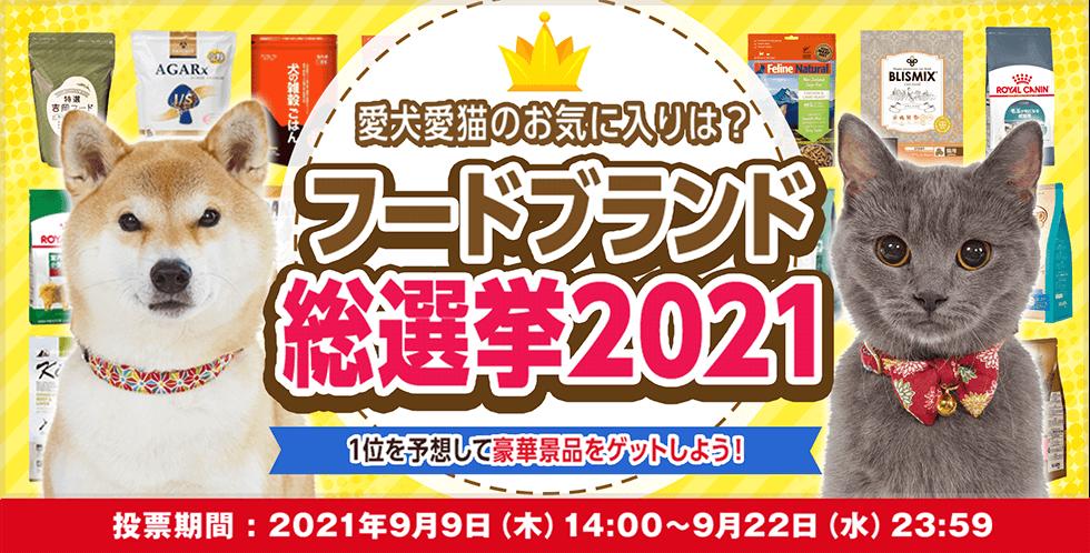 フードブランド総選挙2021