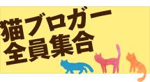 猫ブロガー全員集合 キャンペーン実施中!