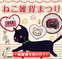 猫雑貨特集