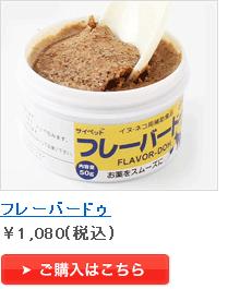 フレーバードゥ ¥495(税込)